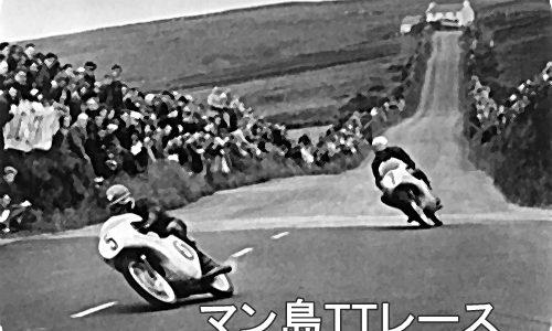 日本のバイクとその歴史について! (1分で分かる概要)