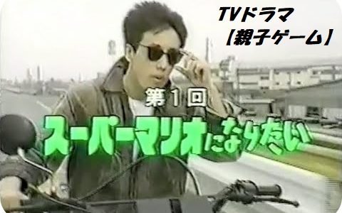 【親子ゲーム】長渕剛と志穂美悦子が出会ったドラマ!TVの中のバイク