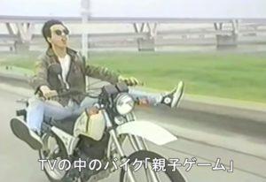 TVの中のバイク「親子ゲーム」