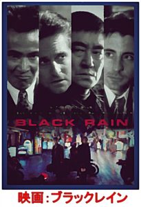 映画ブラックレイン
