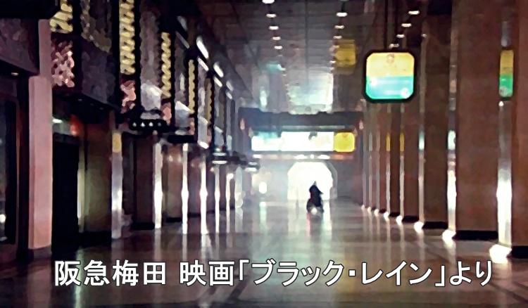 阪急梅田 映画「ブラック・レイン」より