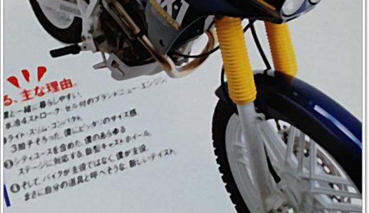 「HONDA AX-1」おすすめバイク!オンロードもオフロードもコレに乗りたい!