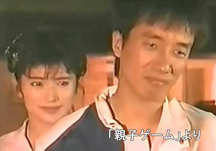 親子ゲームより長渕剛と志穂美悦子