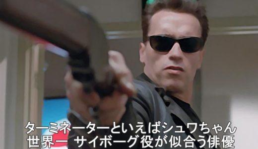 ターミネーター2でジョン・コナーが乗っていたバイクは何!?シュワちゃんも登場!映画の中のバイク