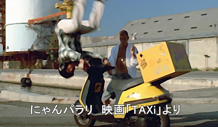 にゃんパラリ_映画「TAXi」より