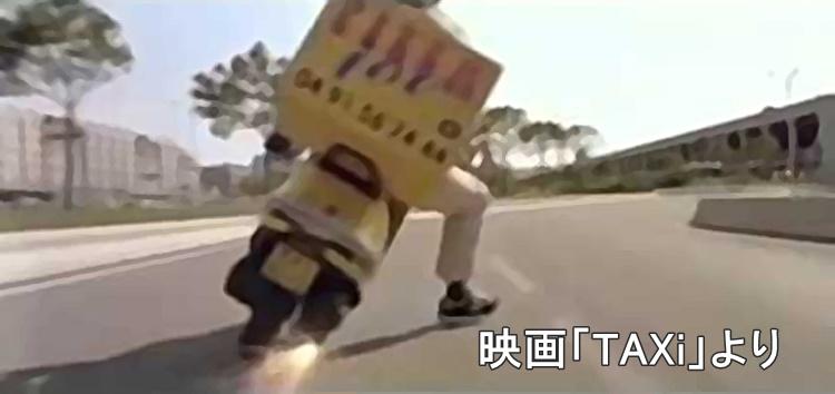 ピザ配達バイク映画「TAXi」より