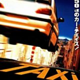 映画TAXi