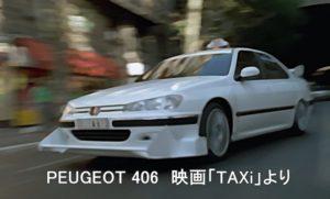 PEUGEOT406映画「TAXi」より