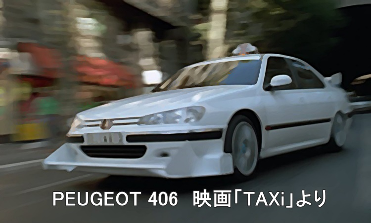 PEUGEOT406映画「TAXi」より