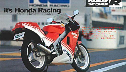 HONDA NSR250R(初代MC 16)|レーサーレプリカの代名詞!