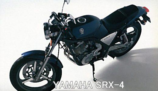 【YAMAHA SRX-4】結婚するならこのバイク!?4スト単気筒の本家