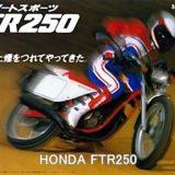 HONDA FTR250は稀少価値が高いダートトラックレーサー!