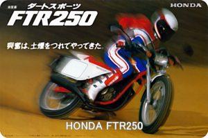 HONDA_FTR250_flyer