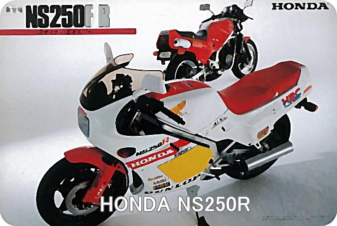 HONDA_NS250R