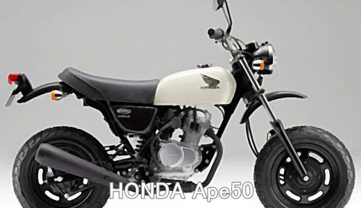 HONDA Ape(エイプ50/100) 私がほしい!お手軽バイクの買取相場!