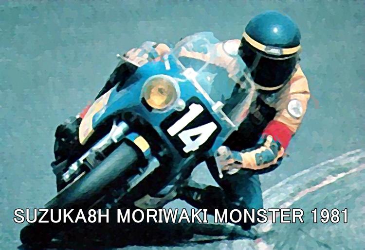 SUZUKA8H MORIWAKI MONSTER 1981