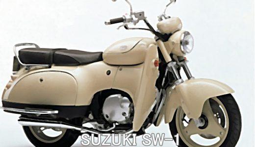 SUZUKI SW-1 はレトロモダンな1台! 全く人気が下がらないバイクはコレ!!