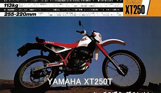 YAMAHA XT250T の買取価格相場について! 運転練習にはこのバイク!?