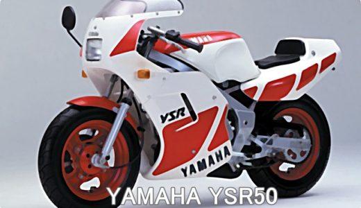 YAMAHA YSR50はミニバイクレースの生みの親!
