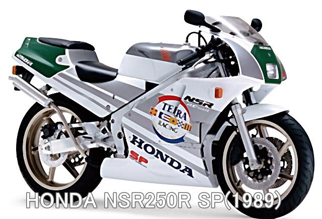 NSR250R銀テラカラー_SP