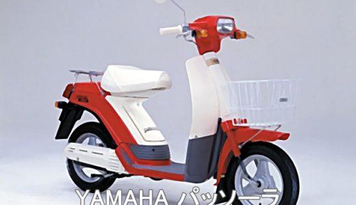 YAMAHA パッソーラはスクーターの原点! 原付き買取価格