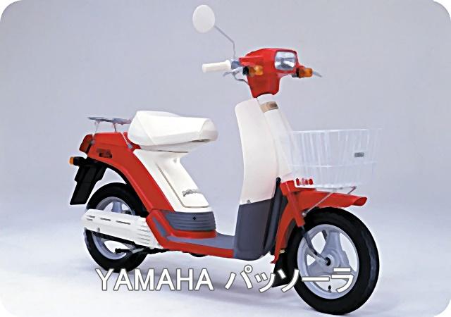 YAMAHA_パッソーラ赤