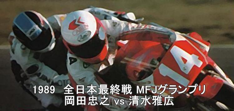 1989_MFJGP_okada_vs_shimizu_3