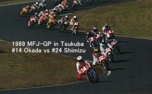 1989_MFJGP_okada_vs_shimizu_4