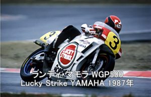 randy_mamola_riding_YAMAHA1987年