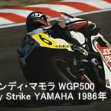 randy_mamola_riding_YAMAHA1986年