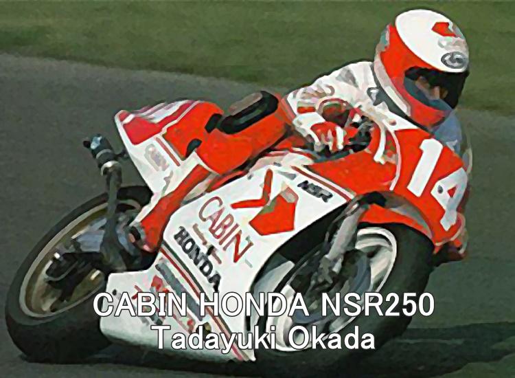 CABIN_HONDA_NSR250_Okada