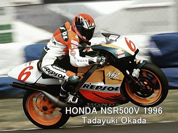 HONDA_NSR500V_1996_okada
