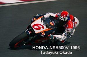 HONDA_NSR500V_1996_okada_Japan