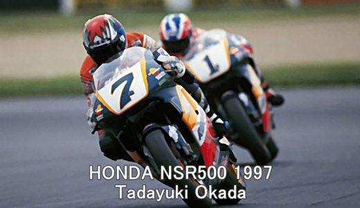 岡田忠之(おかだ ただゆき/HONDA) 最強クラスWGP500で世界最速に一番近づいた日本人ライダー!