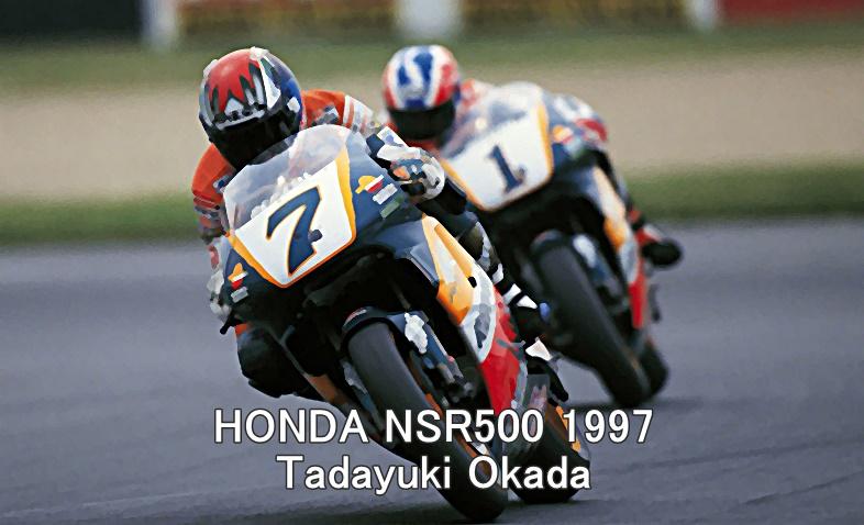 HONDA_NSR500_1997_okada