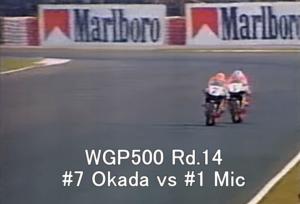 WGP500_Rd14