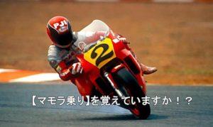 randy_mamola_riding_カジバ