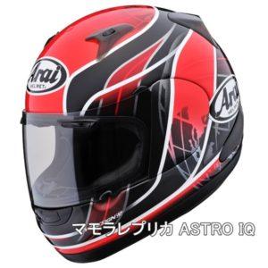 randy_mamora_helmet_ASTRO_IQ_2