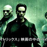 THE MATRIX より