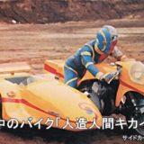 【人造人間キカイダー】のサイドカーとバイクの車種は何!?