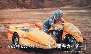 TVの中のバイク「人造人間キカイダー」