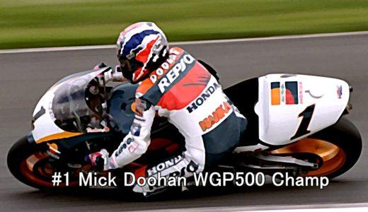 マイケル・ドゥーハン! WGP5連覇の最強ライダーはホンダの絶対的エース!