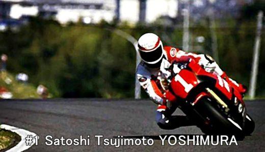辻本聡(つじもとさとし)はポップヨシムラが信頼したレーシングライダー! ヨシムラ、スズキ、ホンダを渡り歩く!