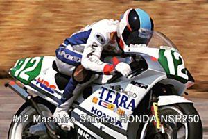 #12 Masahiro Shimizu HONDA NSR250