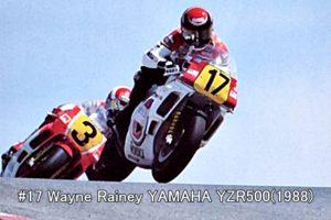 #17 Wayne Rainey YAMAHA YZR500(1988)