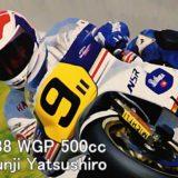 八代俊二選手の1988年_MotoGP前夜_駆け抜けたサムライ