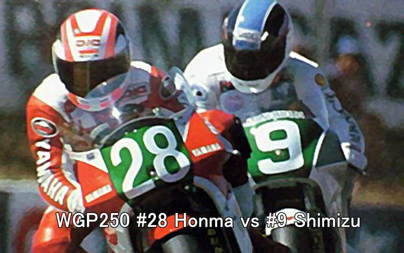 WGP250 #28 Honma vs #9 Shimizu