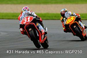 #31 Harada vs #65 Capirossi WGP250