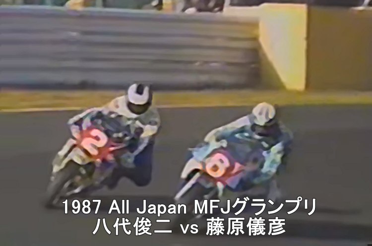 1987 All Japan MFJグランプリ
