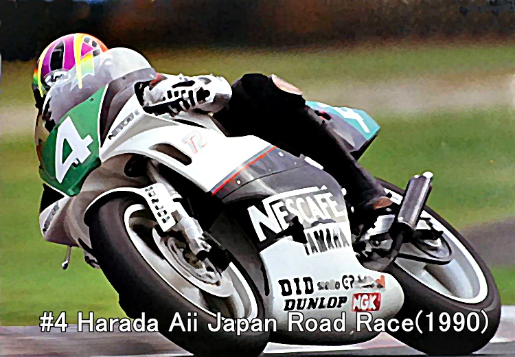 #4 Harada Aii Japan Road Race(1990)